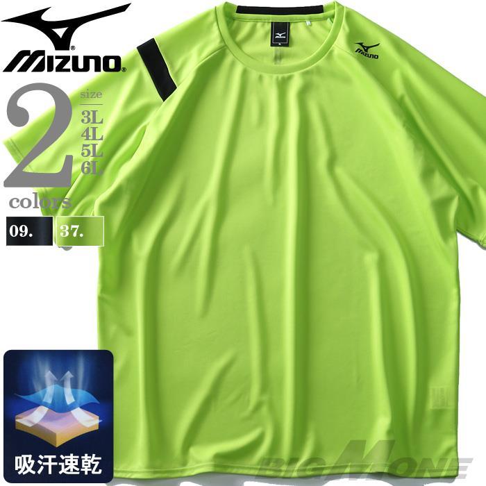大きいサイズ メンズ MIZUNO ミズノ 吸汗速乾 トレーニング 切替 半袖 Tシャツ k2ja9b10