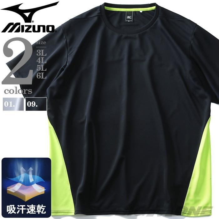 大きいサイズ メンズ MIZUNO ミズノ 吸汗速乾 トレーニング 切替 半袖 Tシャツ 春夏新作 k2ja9b12