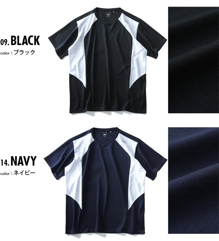 大きいサイズ メンズ MIZUNO ミズノ 吸汗速乾 トレーニング 切替 半袖 Tシャツ k2ja9b15