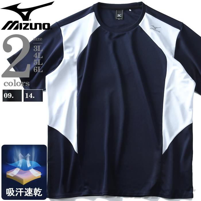 大きいサイズ メンズ MIZUNO ミズノ 吸汗速乾 トレーニング 切替 半袖 Tシャツ 春夏新作 k2ja9b15