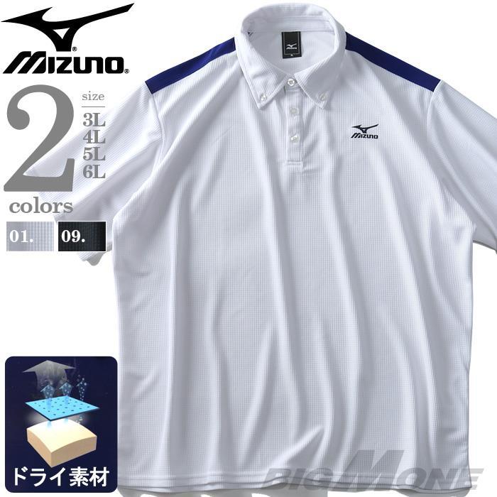 大きいサイズ メンズ MIZUNO ミズノ ドライ トレーニング 半袖 ポロシャツ ボタンダウン k2ja9b83
