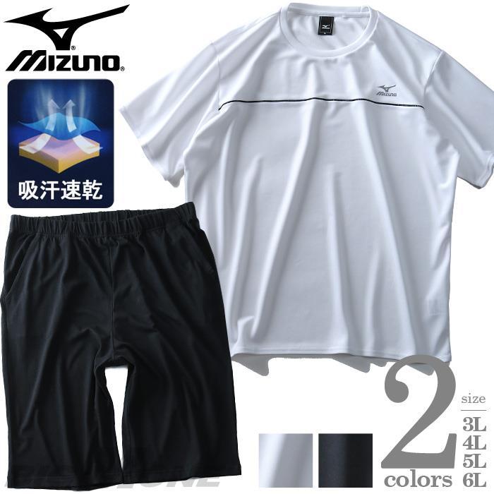 大きいサイズ メンズ MIZUNO ミズノ 吸汗速乾 トレーニング 半袖 クルーネック Tシャツ 上下 セット 春夏新作 k2jg9b50