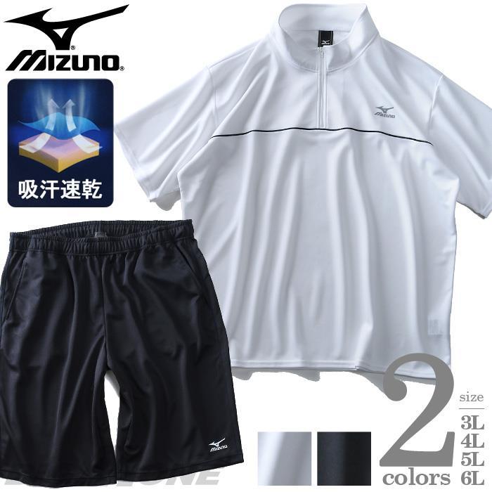 大きいサイズ メンズ MIZUNO ミズノ 吸汗速乾 トレーニング 半袖 ポロシャツ 上下 セット 春夏新作 k2jg9b51