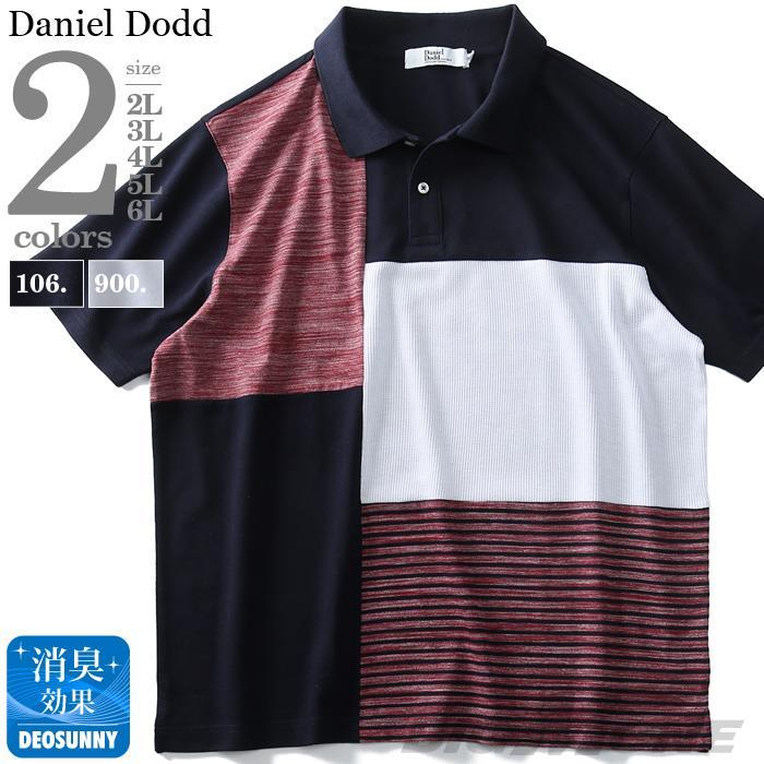 大きいサイズ メンズ DANIEL DODD ブロッキング 切替 鹿の子 半袖 ポロシャツ azpr-1902122