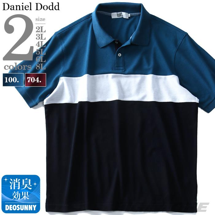 大きいサイズ メンズ DANIEL DODD 切替 半袖 ポロシャツ azpr-1902123
