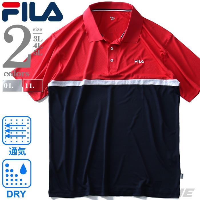大きいサイズ メンズ FILA フィラ 切替 半袖 ポロシャツ fm4863