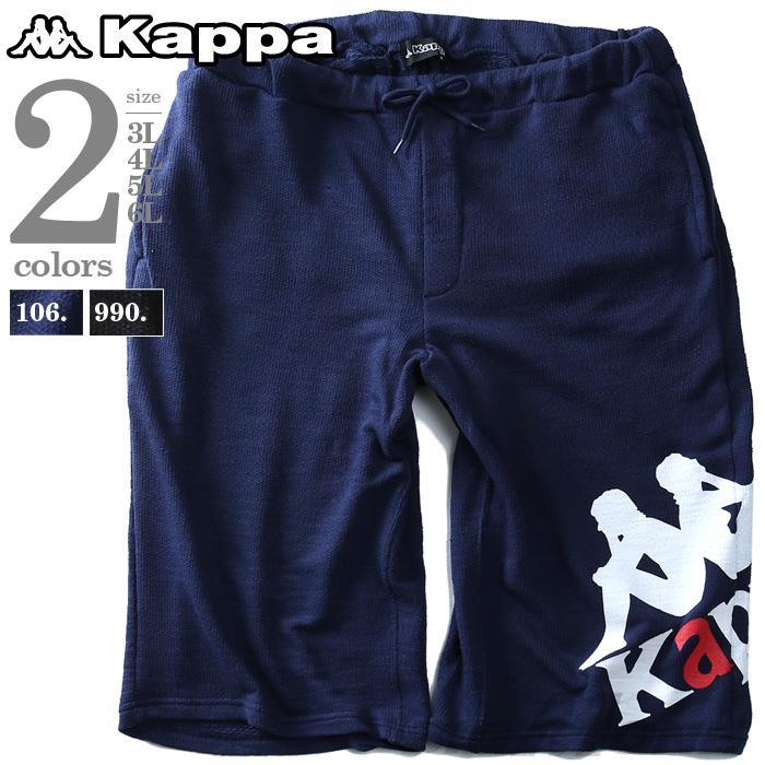 大きいサイズ メンズ Kappa カッパ スラブ セットアップ ショートパンツ kpb-956z