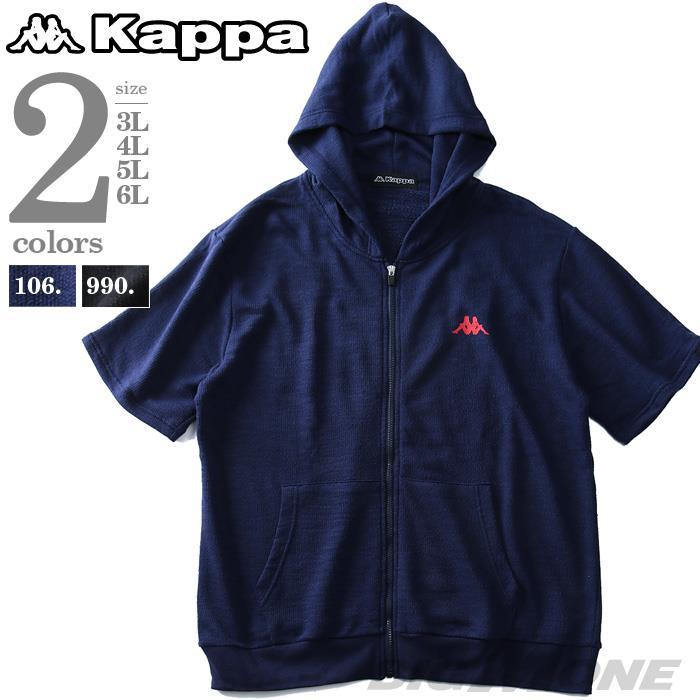 大きいサイズ メンズ Kappa カッパ スラブ セットアップ フルジップ パーカー kpo-981z