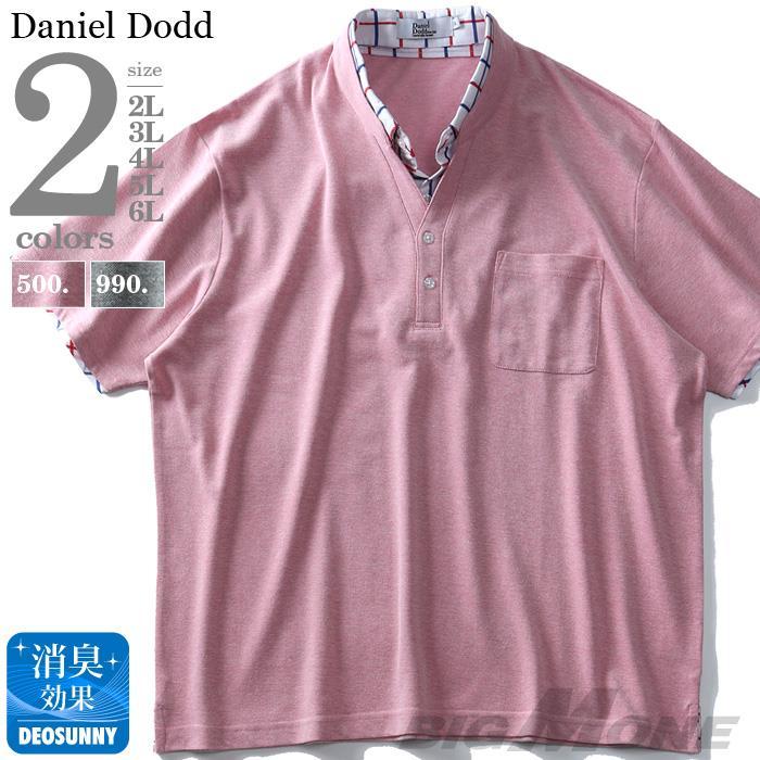 大きいサイズ メンズ DANIEL DODD 布帛衿付き 2WAY 半袖 Tシャツ 春夏新作 azpr-1902147