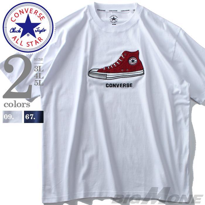 大きいサイズ メンズ CONVERSE コンバース サガラ刺繍 半袖 Tシャツ 春夏新作 9260-8110