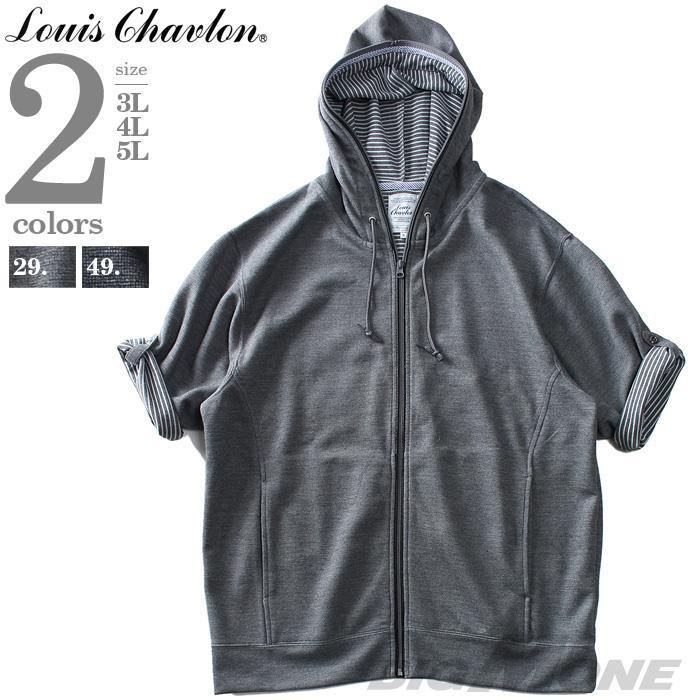 大きいサイズ メンズ LOUIS CHAVLON ルイシャブロン フルジップ 半袖 パーカー 9260-8140