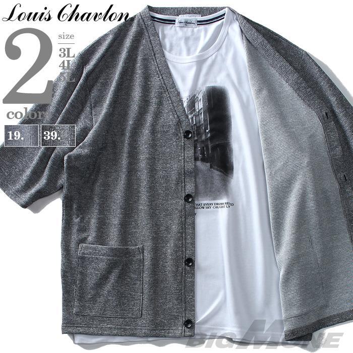 大きいサイズ メンズ LOUIS CHAVLON ルイシャブロン 半袖 ニット カーディガン アンサンブル 春夏新作 9260-8141