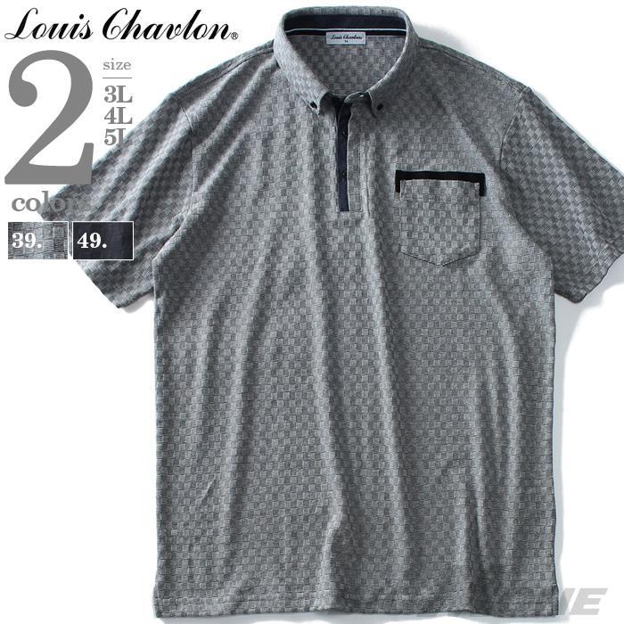 大きいサイズ メンズ LOUIS CHAVLON ルイシャブロン ブロック柄 半袖 ポロシャツ 春夏新作 9260-8146