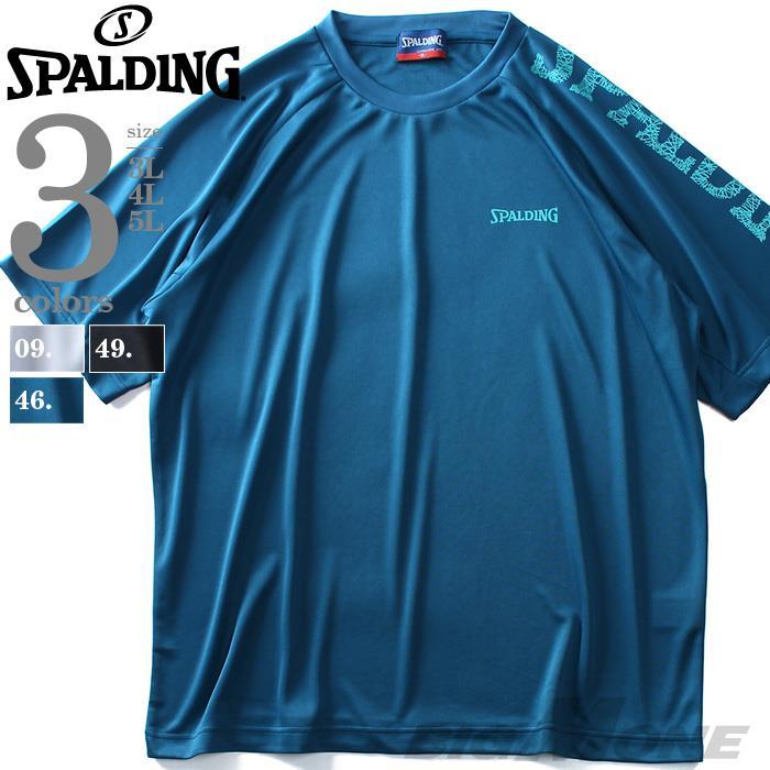 大きいサイズ メンズ SPALDING スポルディング 吸汗速乾 クローズドホールメッシュ 半袖 Tシャツ 9260-8204