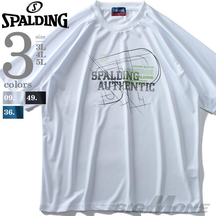 大きいサイズ メンズ SPALDING スポルディング 吸汗速乾 クローズドホールメッシュ 半袖 Tシャツ 9260-8205