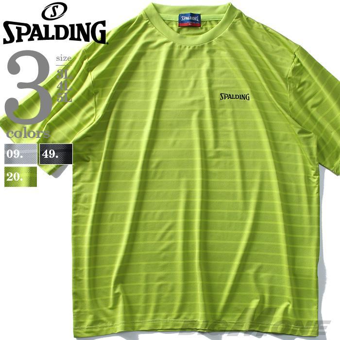 大きいサイズ メンズ SPALDING スポルディング 吸汗速乾 パターン メッシュ ボーダー 半袖 Tシャツ 春夏新作 9260-8207