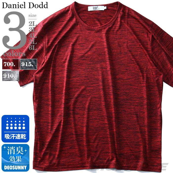 大きいサイズ メンズ DANIEL DODD 吸水速乾 カチオン 半袖 Tシャツ azt-1902111