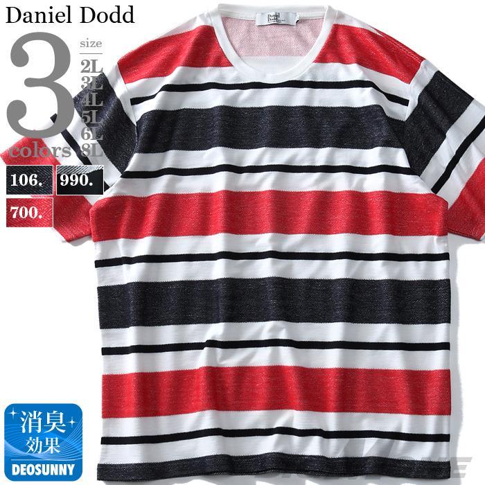 大きいサイズ メンズ DANIEL DODD 杉綾 ボーダー 半袖 Tシャツ azt-1902131