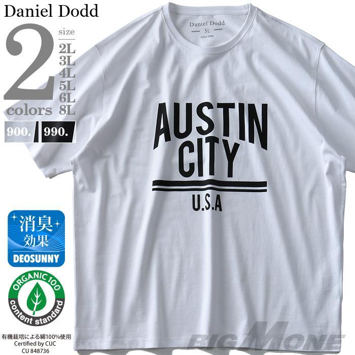 大きいサイズ メンズ DANIEL DODD オーガニック プリント 半袖 Tシャツ AUSTIN CITY azt-190245
