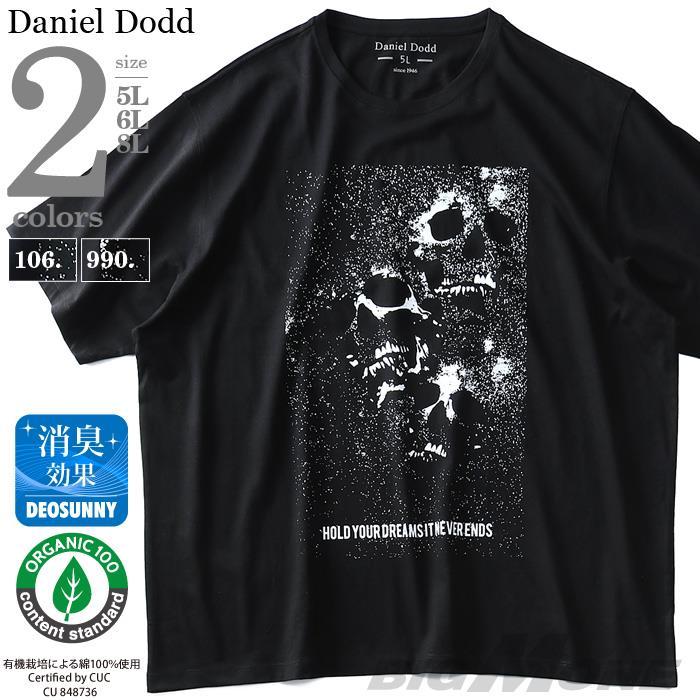 大きいサイズ メンズ DANIEL DODD オーガニック プリント 半袖 Tシャツ NEVER ENDS azt-190248
