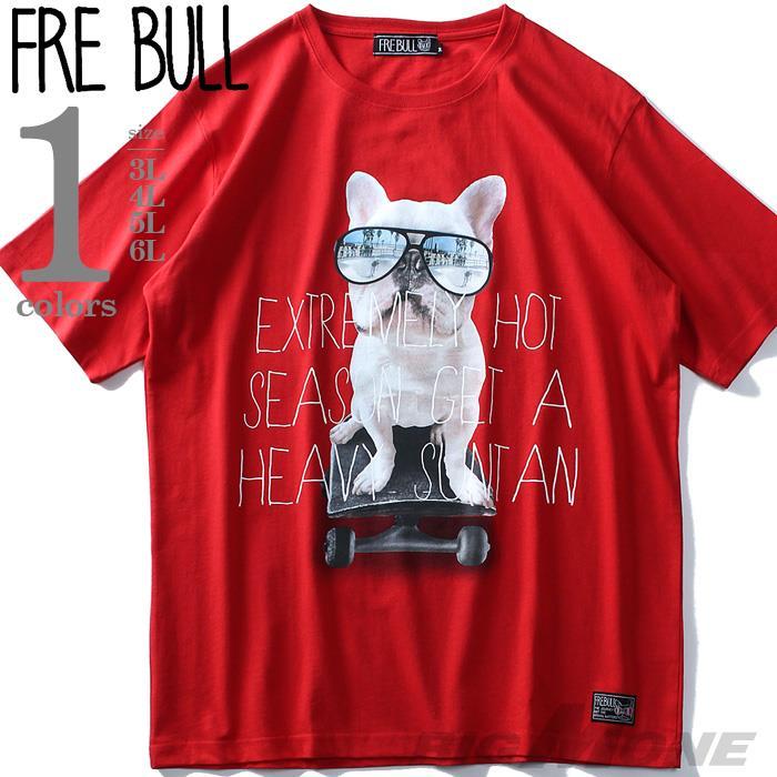 大きいサイズ メンズ フレブル プリント 半袖 Tシャツ スケボー s9507-362