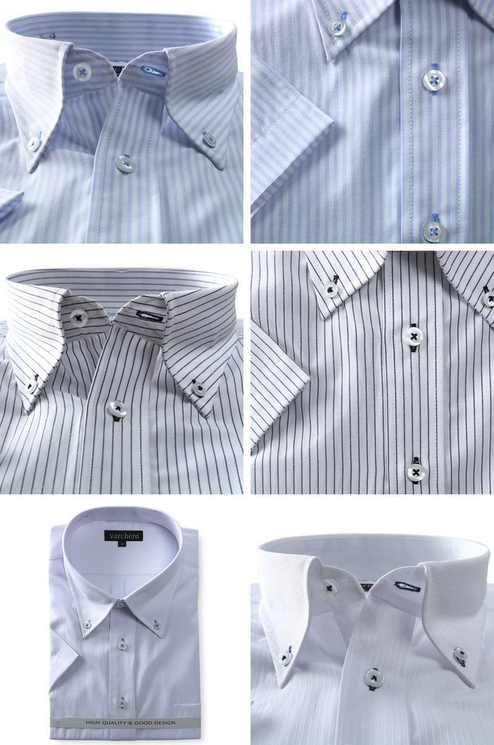 大きいサイズ メンズ VARCHERO 半袖 ワイシャツ 4枚セット ボタンダウン 数量限定 azh-2