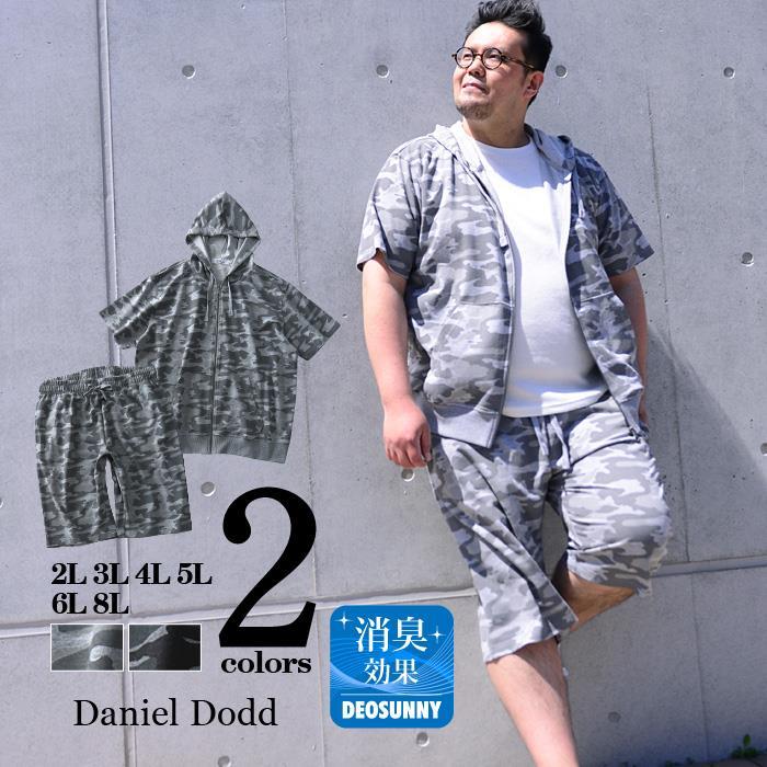 大きいサイズ メンズ DANIEL DODD 総裏毛 フルジップ パーカー 上下 セット 春夏新作 azcj-1902130