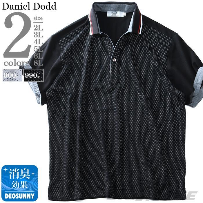 大きいサイズ メンズ DANIEL DODD ドット柄 スキッパー 半袖 ポロシャツ azpr-1902128