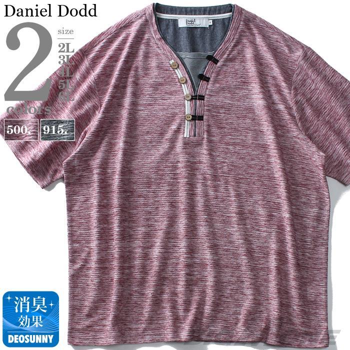 大きいサイズ メンズ DANIEL DODD スラブ デザイン ヘンリーネック 半袖 Tシャツ azt-1902127