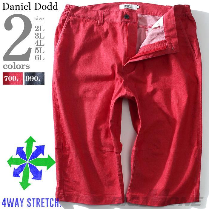大きいサイズ メンズ DANIEL DODD サイドシャーリング 4way ストレッチ ショートパンツ azsp-1468