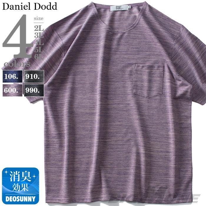 大きいサイズ メンズ DANIEL DODD スラブ 鹿の子 ポケット付 半袖 Tシャツ azt-1902150