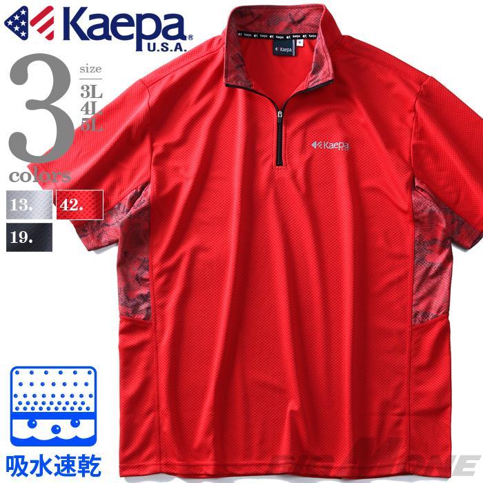 大きいサイズ メンズ Kaepa 吸水速乾 総柄 DRY ハーフジップ 半袖 Tシャツ kp42108b