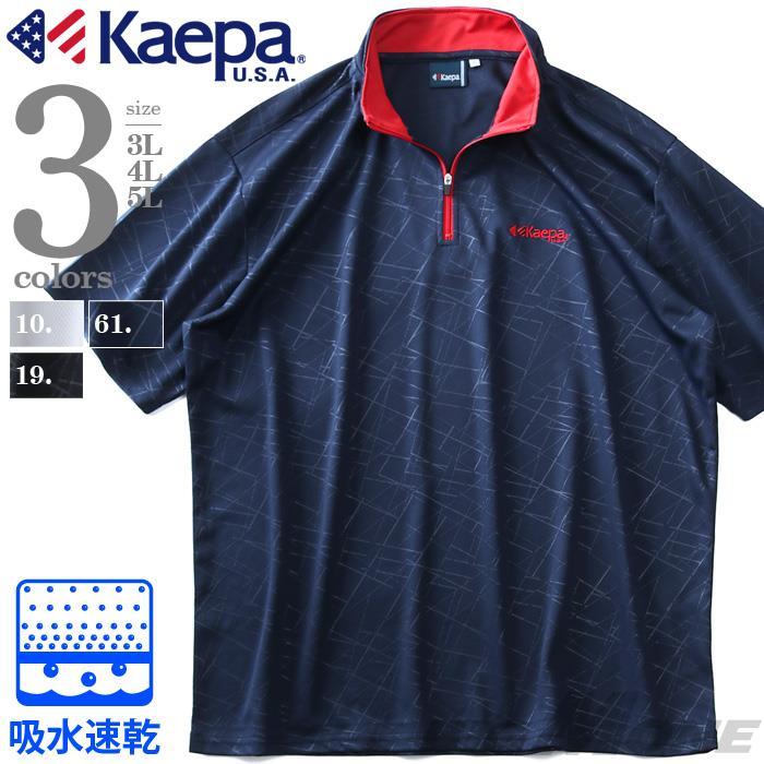 大きいサイズ メンズ Kaepa 吸水速乾 エンボス DRY ハーフジップ 半袖 Tシャツ kp42109b