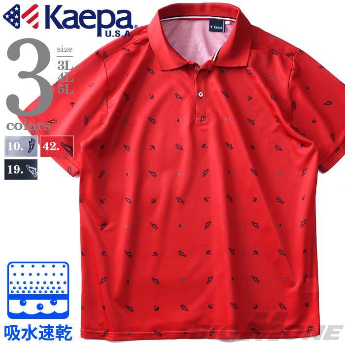 大きいサイズ メンズ Kaepa 吸水速乾 総柄 DRY 半袖 ポロシャツ 春夏新作 kp42115b