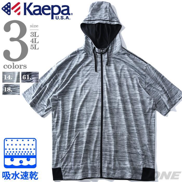 大きいサイズ メンズ Kaepa 吸水速乾 セットアップ フルジップ DRY パーカー 春夏新作 kp42313b