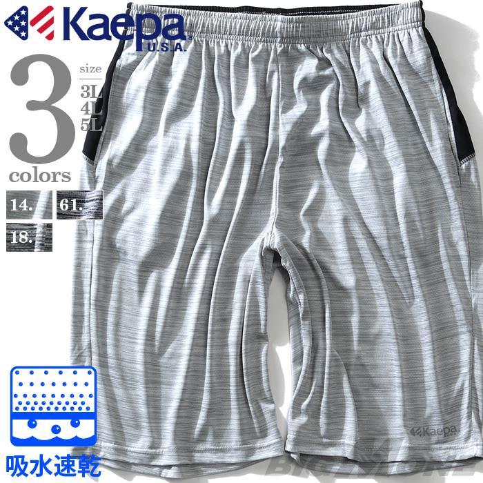 大きいサイズ メンズ Kaepa 吸水速乾 セットアップ DRY ハーフパンツ 春夏新作 kp42544b