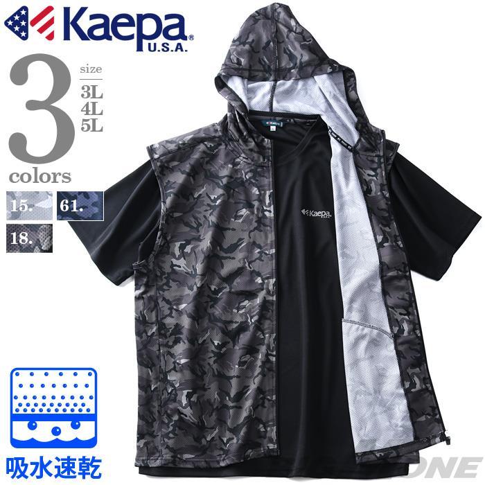 大きいサイズ メンズ Kaepa 吸水速乾 DRY 総柄 プリント パーカーベスト + 半袖 Tシャツ アンサンブル 春夏新作 kp42903b