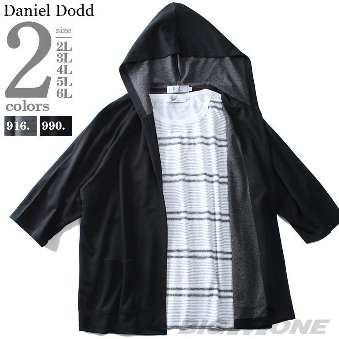 大きいサイズ メンズ DANIEL DODD トッパー パーカー + 半袖 Tシャツ アンサンブル azcj-1902151