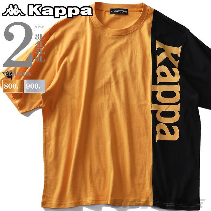 大きいサイズ メンズ Kappa 縦 切替 デザイン 半袖 Tシャツ 春夏新作 kpt-956z