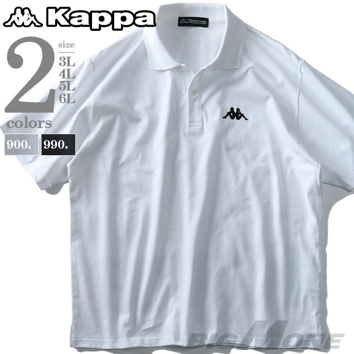 大きいサイズ メンズ Kappa プリント 半袖 ポロシャツ kpt-955z