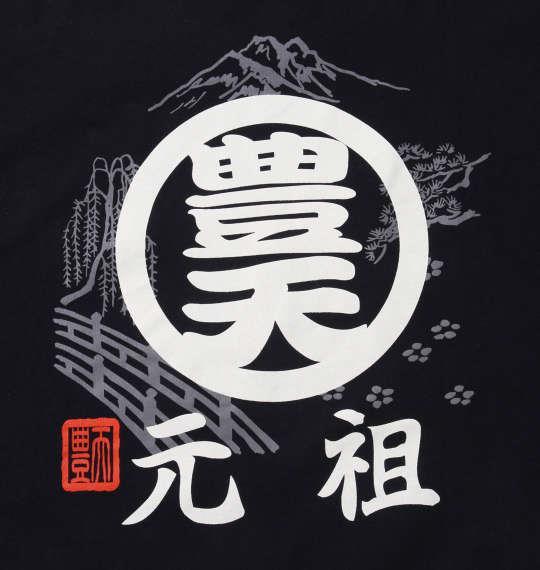大きいサイズ メンズ 豊天 元祖豊天 半袖 Tシャツ ネイビー 1158-9595-1 3L 4L 5L 6L