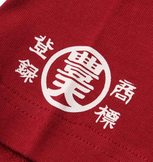 大きいサイズ メンズ 豊天 ぶうでん線香 半袖 Tシャツ エンジ 1158-9596-1 3L 4L 5L 6L