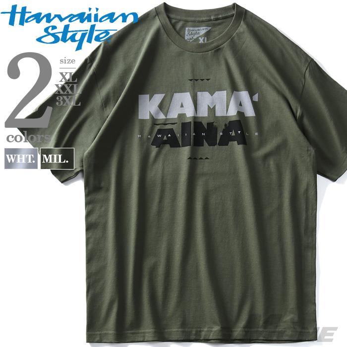 ブランドセール 大きいサイズ メンズ HAWAIIAN STYLE ハワイアンスタイル LOCAL MOTION ローカルモーション 半袖 プリント Tシャツ USA直輸入 mts17201