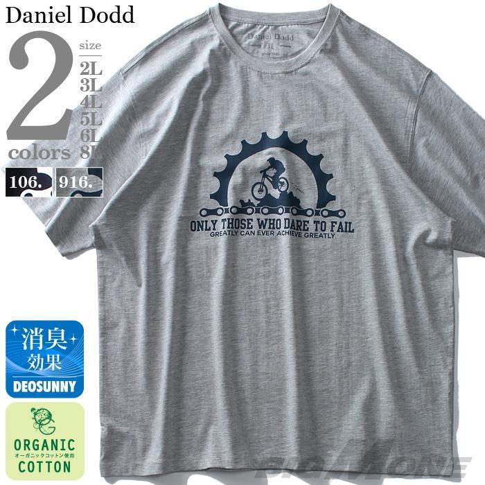 大きいサイズ メンズ DANIEL DODD オーガニック プリント 半袖 Tシャツ ONLY THOSE azt-190252