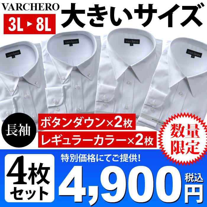 大きいサイズ メンズ VARCHERO 長袖 ワイシャツ 4枚セット ボタンダウン2枚 レギュラー2枚 数量限定 azn-3
