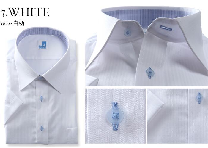 2点目半額 大きいサイズ メンズ SEA BREEZE シーブリーズ 半袖 ワイシャツ レギュラー セミワイド 形態安定 ehcb26-7