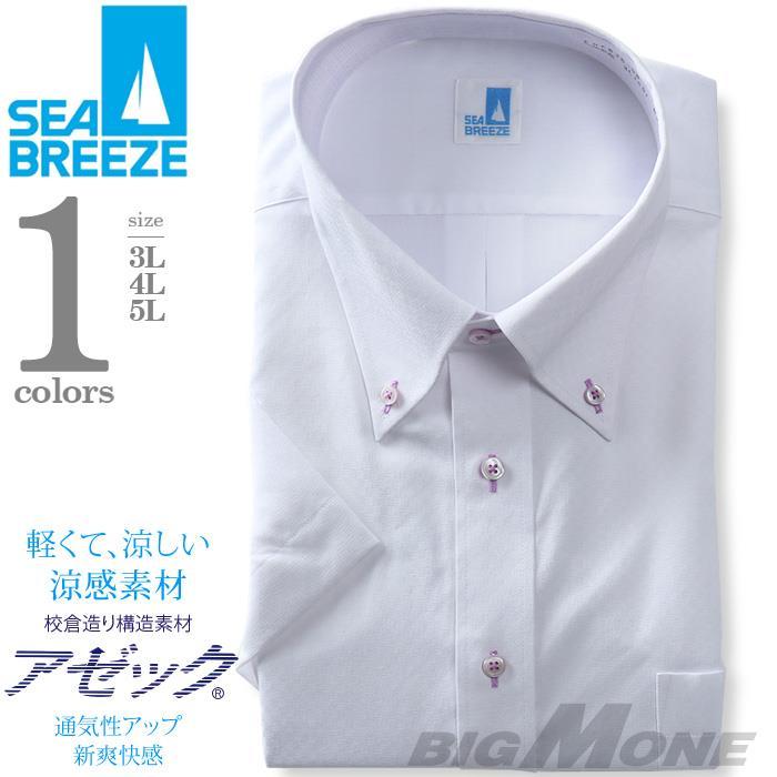 2点目半額 大きいサイズ メンズ SEA BREEZE シーブリーズ 半袖 ワイシャツ ボタンダウン 形態安定 ehcb26-8