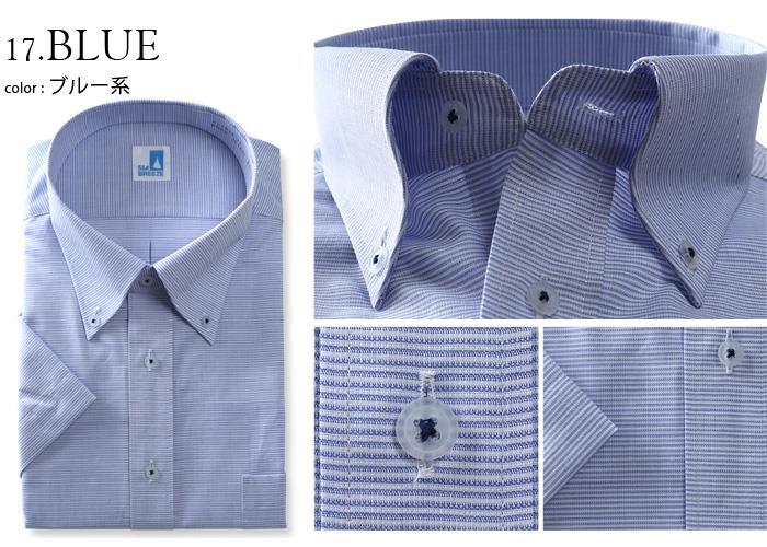 2点目半額 大きいサイズ メンズ SEA BREEZE シーブリーズ 半袖 ワイシャツ ボタンダウン 形態安定 ehcb26-17