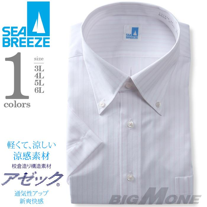 【pd0527】大きいサイズ メンズ SEA BREEZE シーブリーズ 半袖 ワイシャツ ボタンダウン 形態安定 ehcb26-54