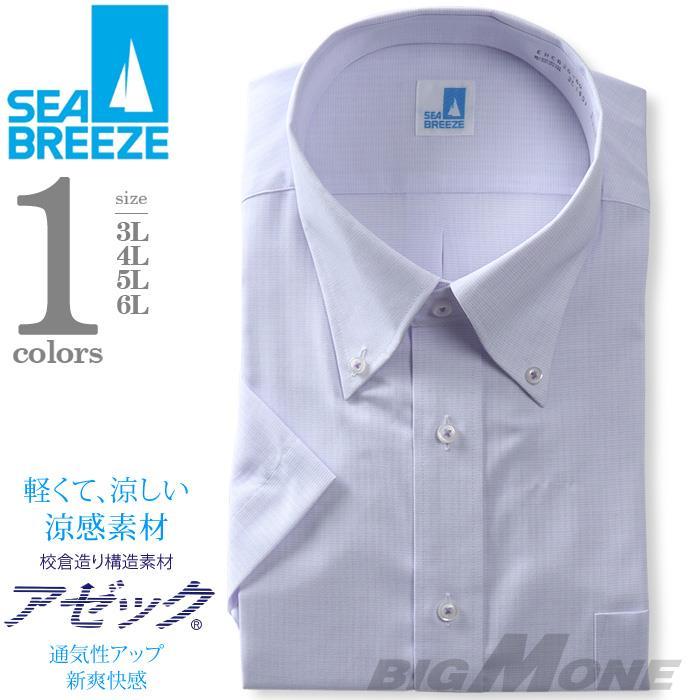 2点目半額 大きいサイズ メンズ SEA BREEZE シーブリーズ 半袖 ワイシャツ ボタンダウン 形態安定 ehcb26-60